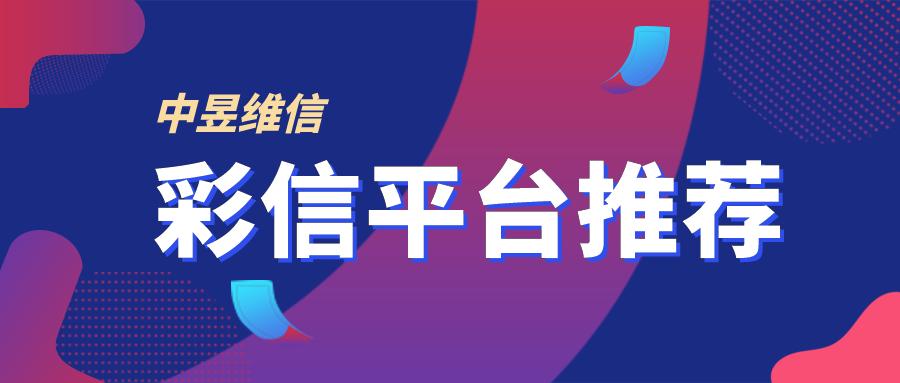 彩信平台推荐