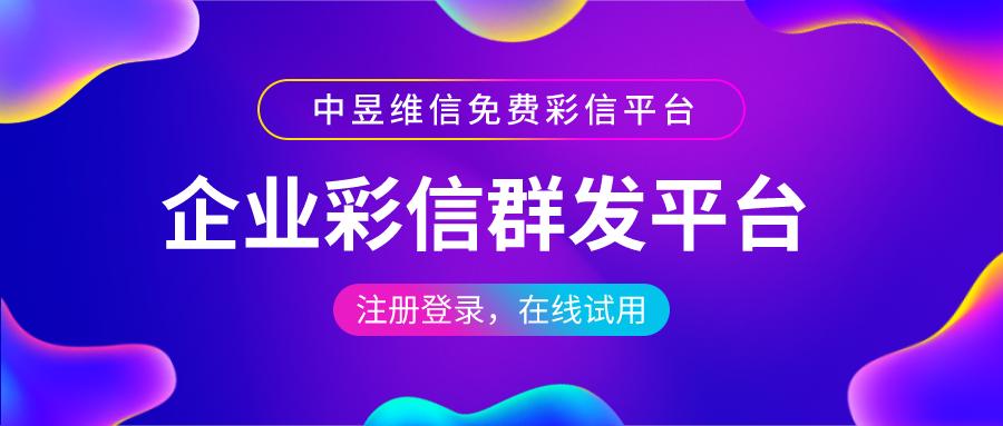 企业彩信群发平台