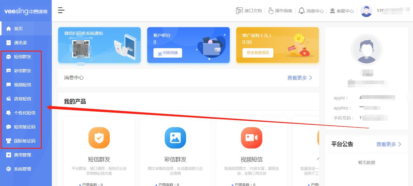 彩信平台产品种类